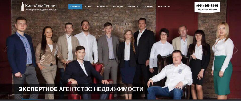 Агентство недвижимости Киев